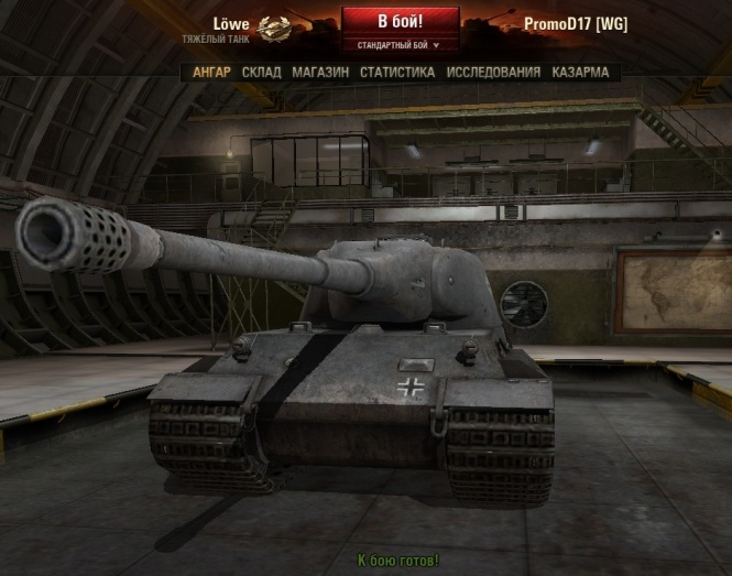 world-of-tanks -tanki-GERMANY